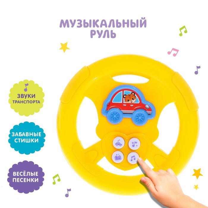 Музыкальный руль «Маленький гонщик», для мальчика, в ассортименте, в пакете