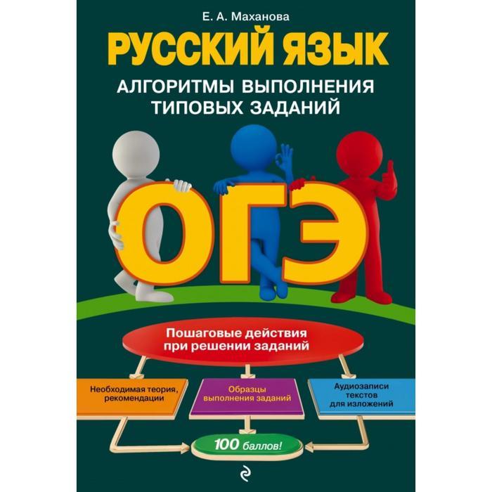 ОГЭ. Русский язык. Алгоритмы выполнения типовых заданий. Е. А. Маханова