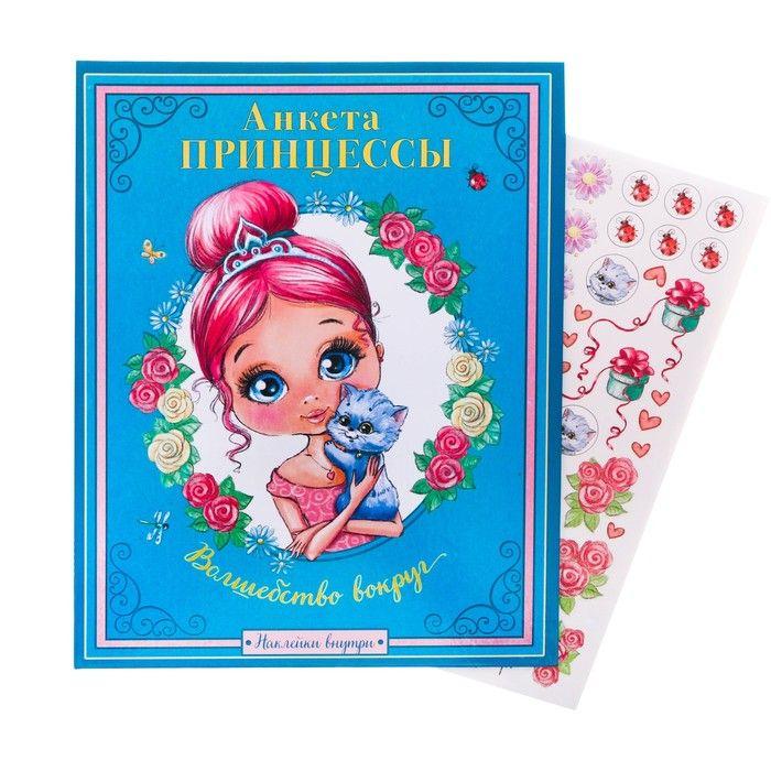 """Анкета для девочек на кольцах с наклейками """"Анкета принцессы"""", твёрдая обложка, 60 страниц"""