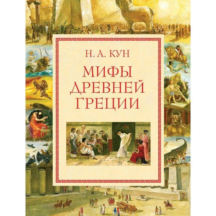 Мифы Древней Греции (ил. А. Власовой). Кун Н. А.