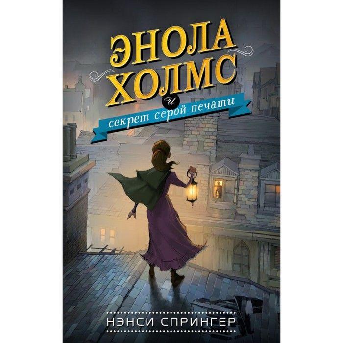 Энола Холмс и секрет серой печати. Спрингер Н.