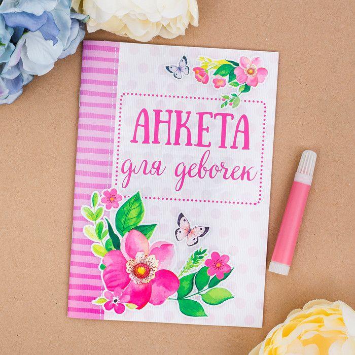 """Анкета для девочек """"Анкета для девочек"""", А5, 32 страницы"""