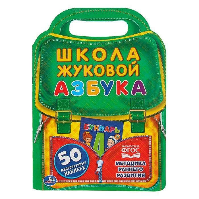 Азбука. Школа Жуковой. Жукова М. А.