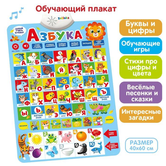 Плакат электронный «Азбука», в пакете