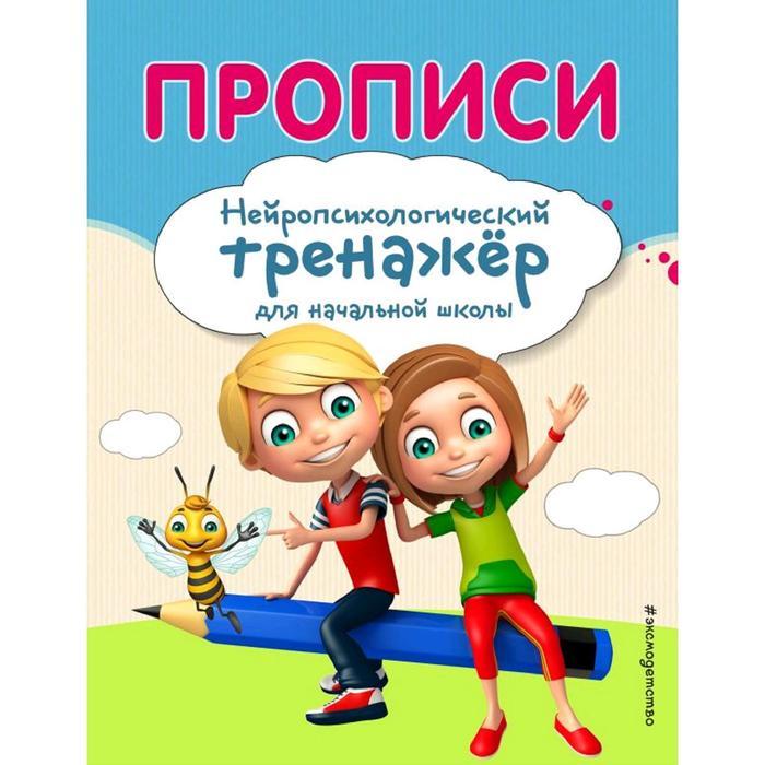 Прописи, Емельянова Е.Н., Трофимова Е.К.