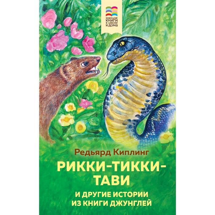 Рикки-Тикки-Тави и другие истории из Книги джунглей (с иллюстрациями), Киплинг Р.