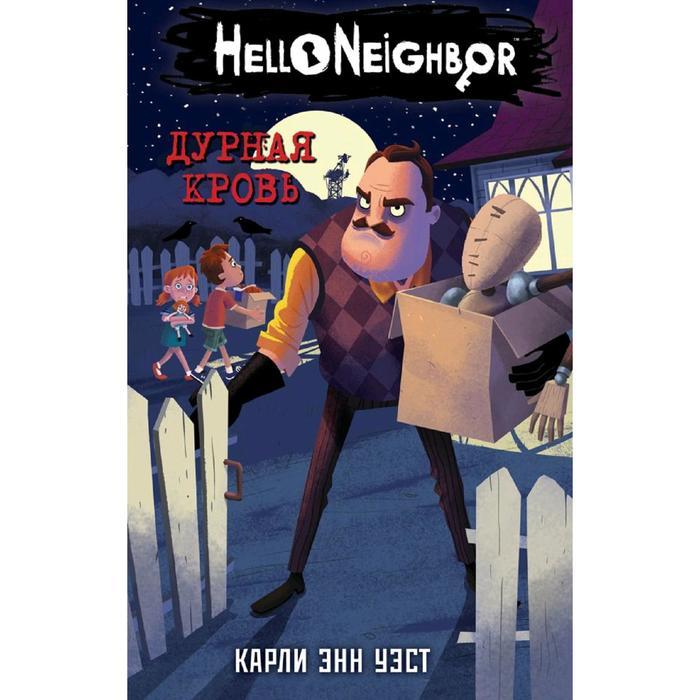 Дурная кровь (#4), Уэст К.Э., Hello Neighbor. Привет, сосед
