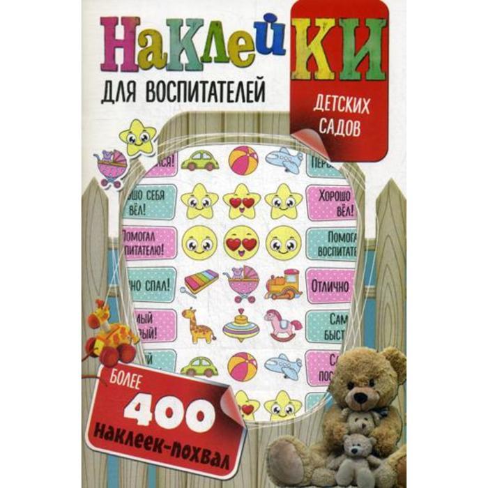 Наклейки для воспитателей детских садов (с вырубкой). Более 400 наклеек-похвал. Мишина С.