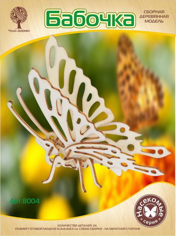 """Сборная модель деревянная """"Бабочка"""", 24 детали, Чудо-дерево"""