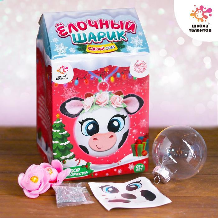 Набор для творчества «Украшаем новогодний шар: корова»