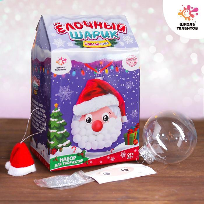 Набор для творчества «Украшаем новогодний шар: Дед Мороз»