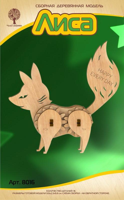 """Сборная модель деревянная """"Лиса"""" с шестерёнками, Чудо-дерево"""