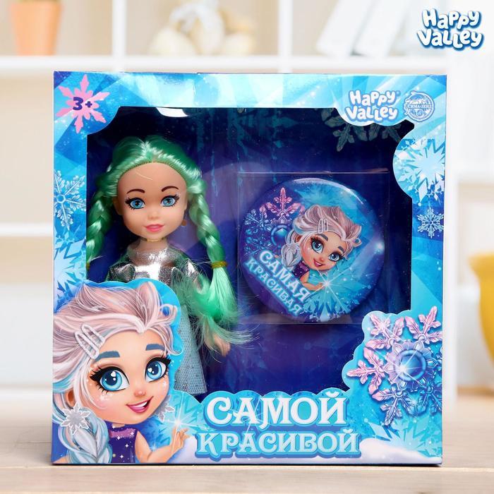 Кукла с зеркальцем «Самой красивой» в ассортименте