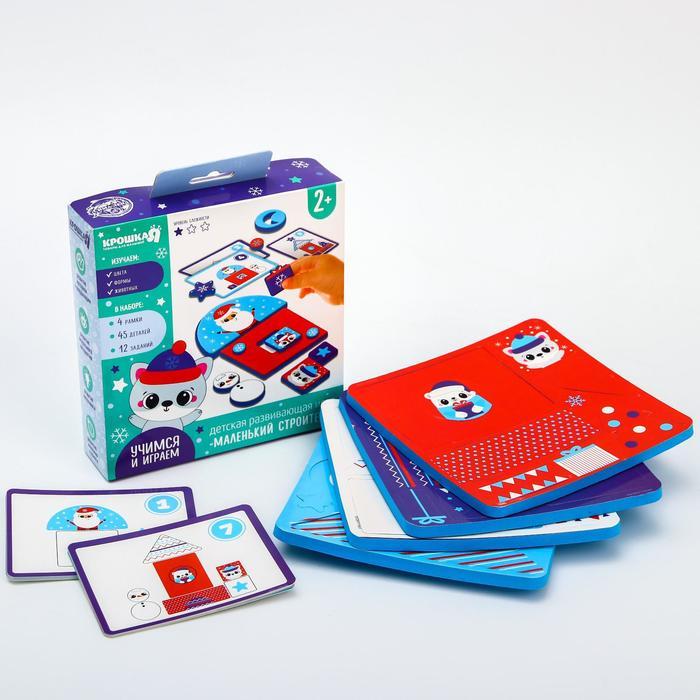 """Детский развивающий игровой набор """"Зимний строитель"""" EVA+карточки"""
