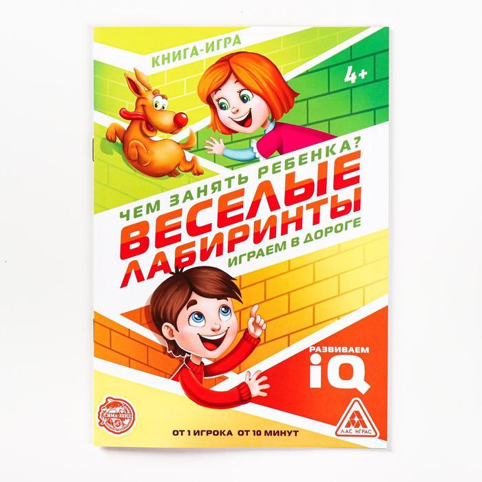 Книга-игра в дорогу «Чем занять ребёнка. Весёлые лабиринты», 24 стр