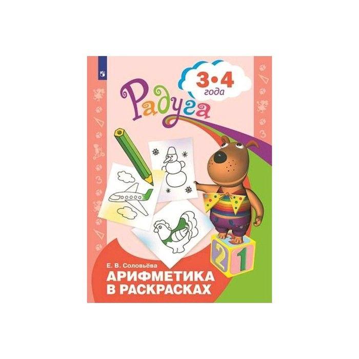 Радуга ПР Арифметика в раскрасках 3-4 года Соловьева ФП2019 (2020)