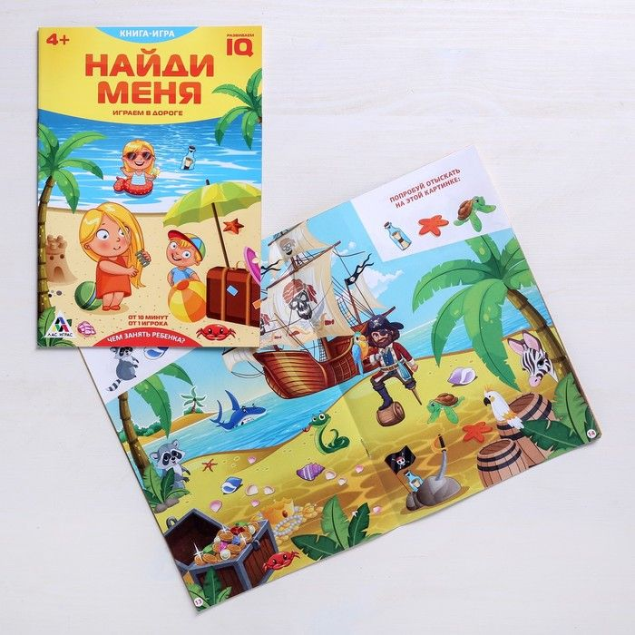 Книга-игра в дорогу «Чем занять ребёнка. Найди меня», 24 стр