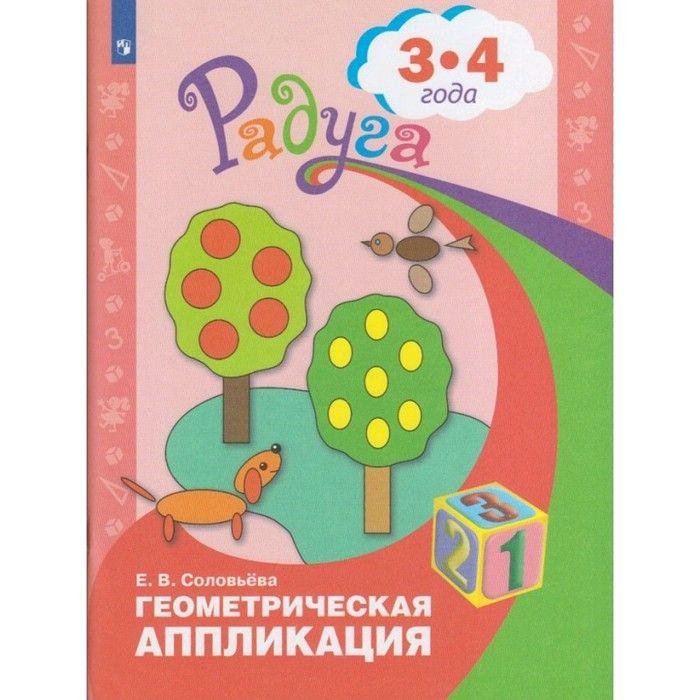Радуга ПР Геометрическая аппликация /млад. возр./ 3-4 года Соловьева ФП2019 (2020)