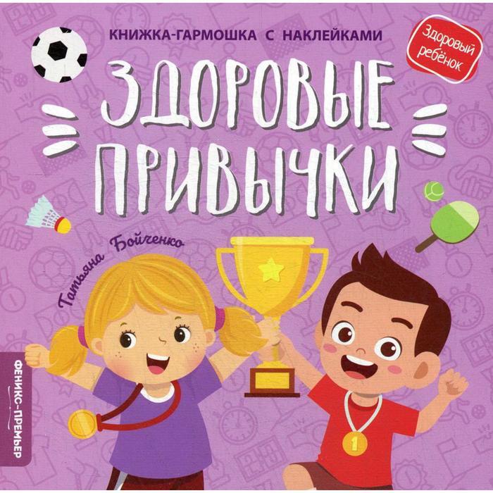 Здоровые привычки: книжка-гармошка с наклейками. Бойченко Т.