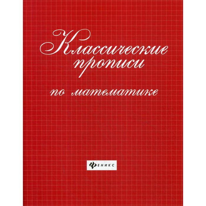 Классические прописи по математике. 7-е изд