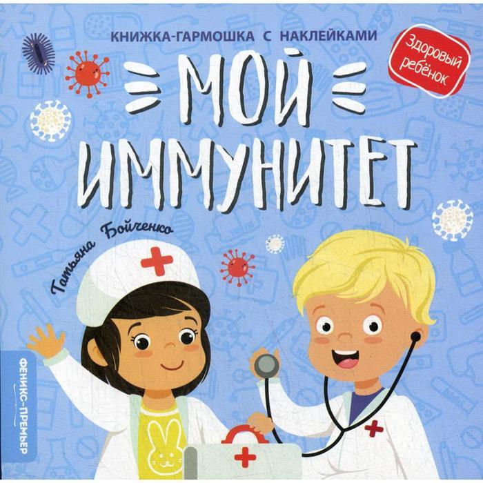 Мой иммунитет: книжка-гармошка с наклейками. Бойченко Т.