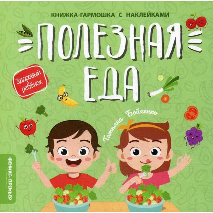 Полезная еда: книжка-гармошка с наклейками. Бойченко Т.