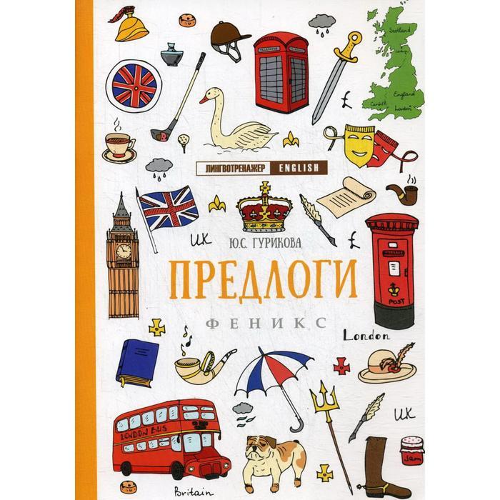 Предлоги. 2-е изд. Гурикова Ю.С.