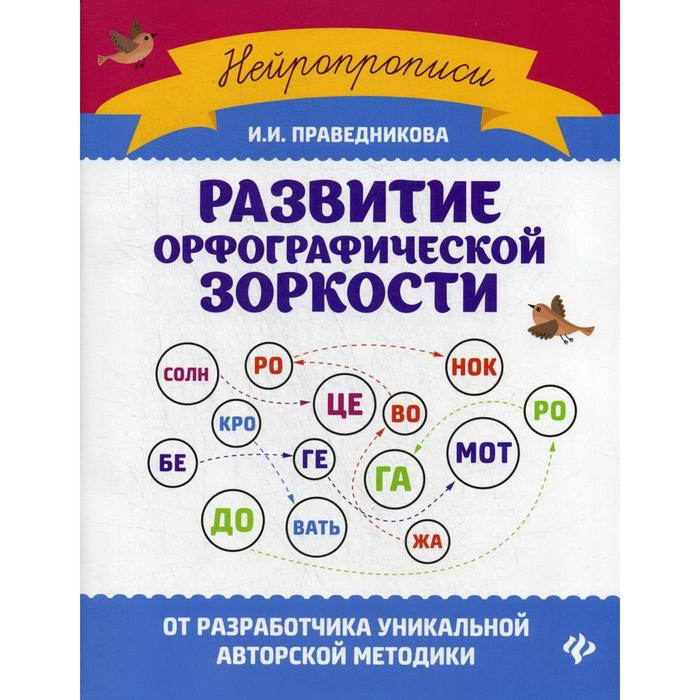 Развитие орфографической зоркости. 7-е изд. Праведникова И.И.
