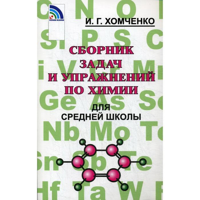 Сборник задач и упражнений по химии для средней школы. 2-е изд., испр. и доп. Хомченко И.Г.