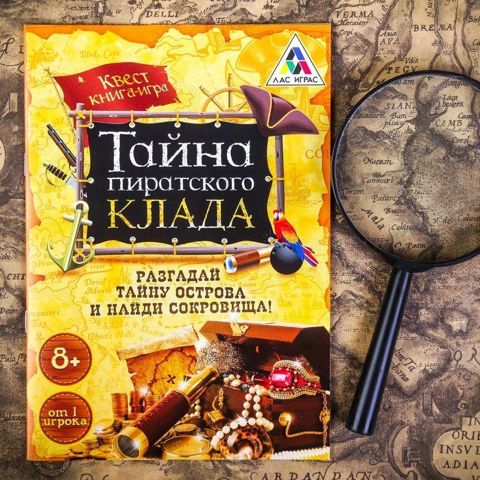 Квест книга игра «Тайна пиратского клада»