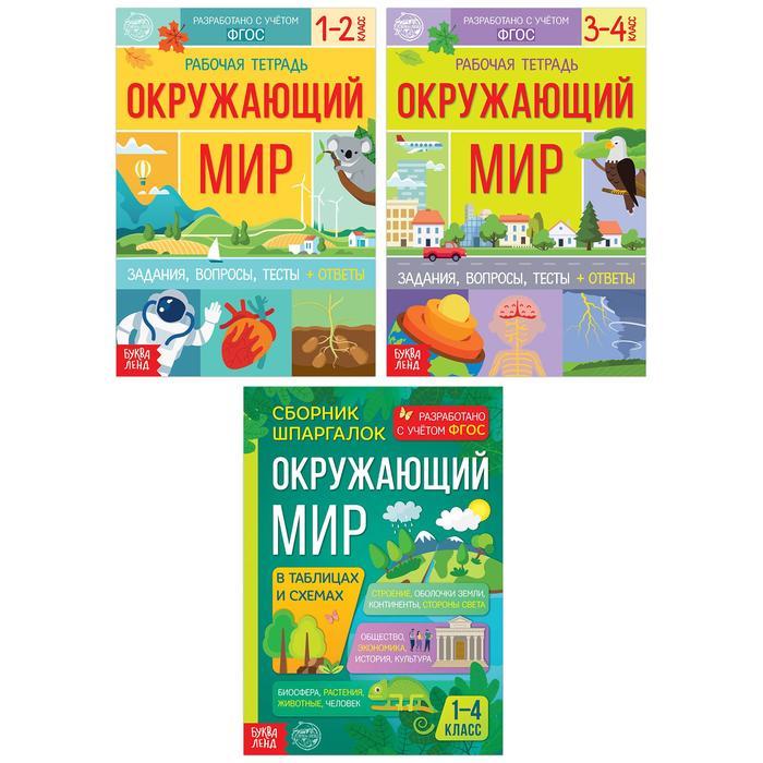 Книги обучающие набор «Окружающий мир», 3 шт.