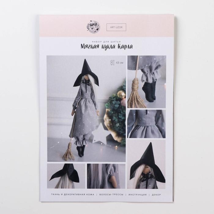 """Мягкая кукла """"Карла"""", набор для шитья 21 × 0,5 × 29,7 см"""