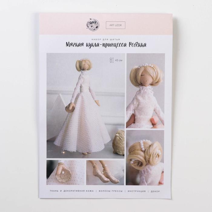 """Мягкая кукла """"Ребекка"""", набор для шитья 21 × 0,5 × 29,7 см"""