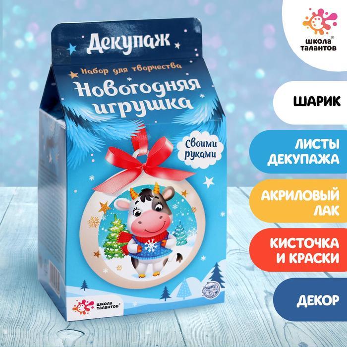 Набор для творчества «Декупаж новогоднего шарика: бычок»