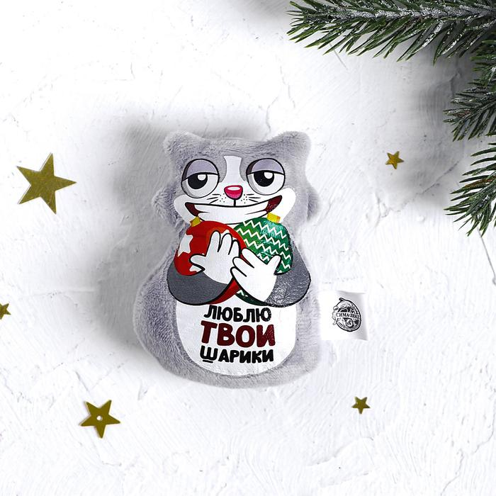 Мягкая игрушка-магнит «Люблю твои шарики»