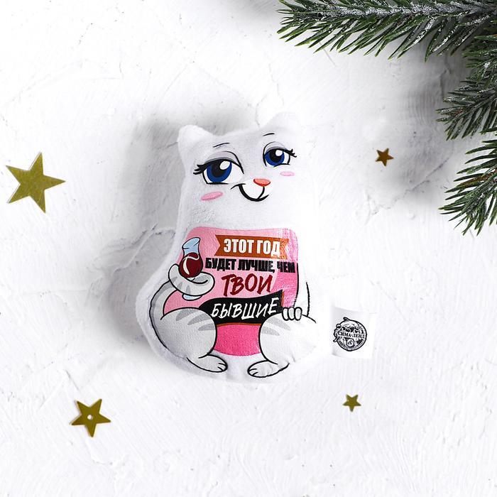 Мягкая игрушка-магнит «Этот год будет лучше, чем твои бывшие»