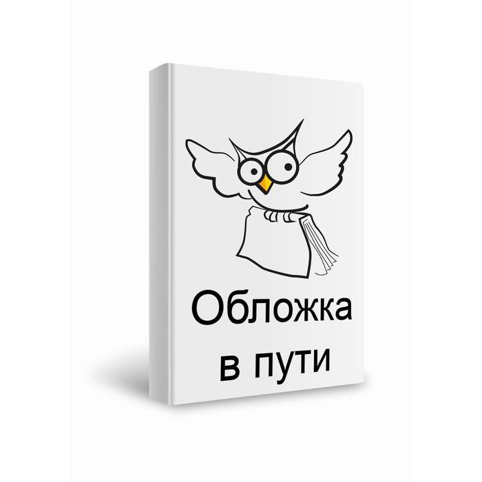 Читательский дневник с наклейками. 3-е изд. Буряк М.В.