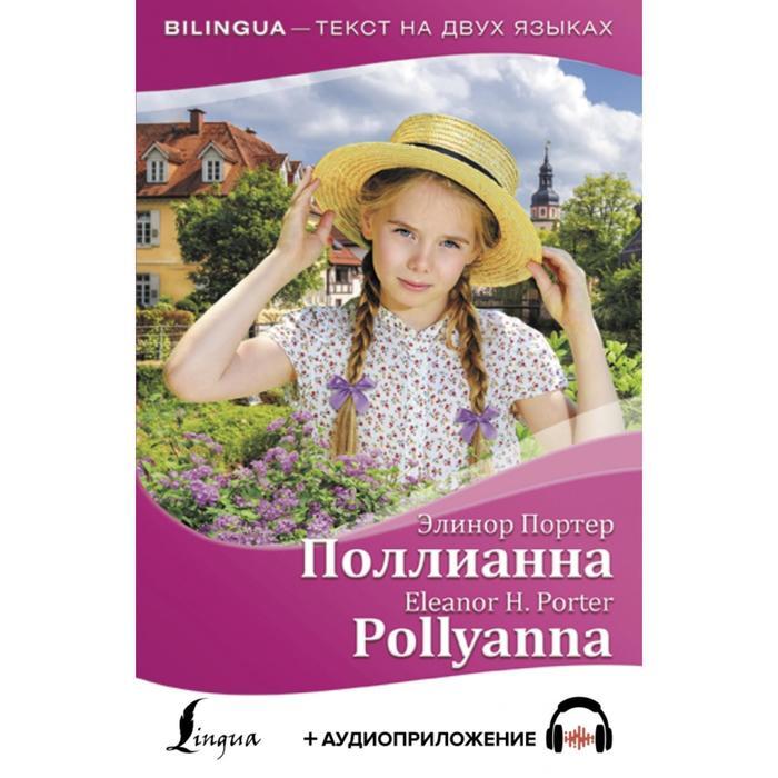 Поллианна = Pollyanna + аудиоприложение. Элинор Портер