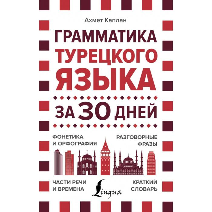 Грамматика турецкого языка за 30 дней. Ахмет Каплан