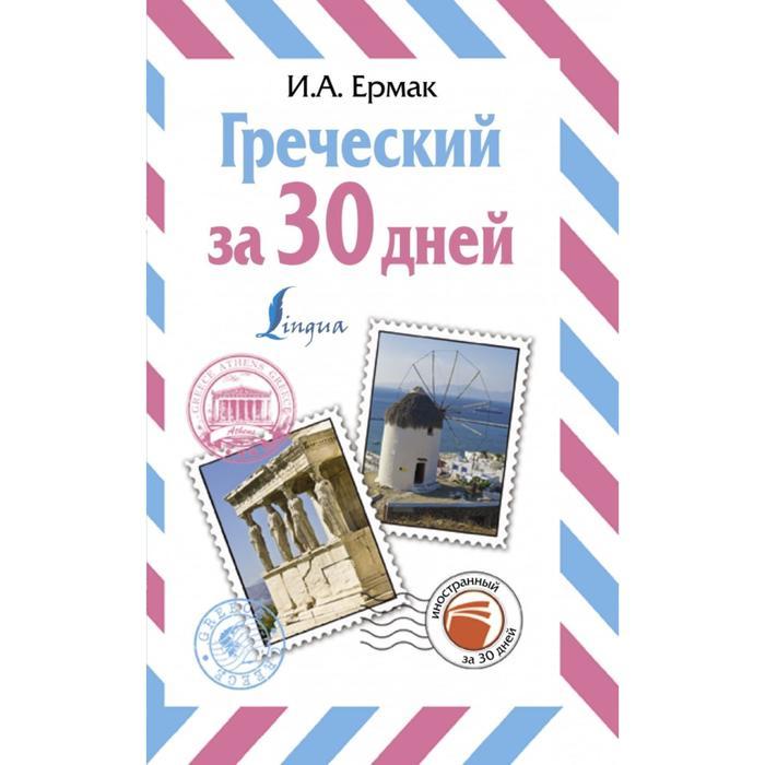 Греческий за 30 дней. И. А. Ермак