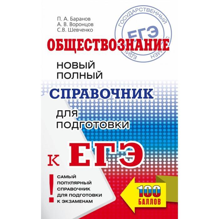 ЕГЭ. Обществознание. Новый полный справочник для подготовки к ЕГЭ. П. А. Баранов