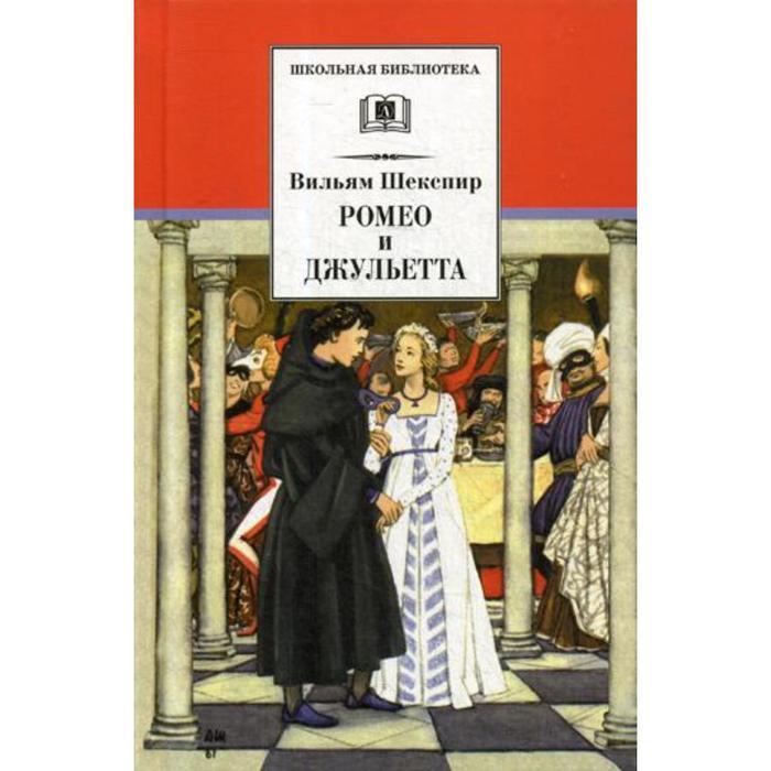 Ромео и Джульетта. Шекспир В., Школьная библиотека