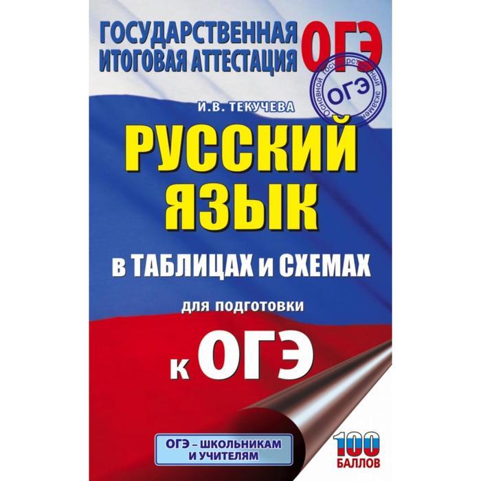 ОГЭ. Русский язык в таблицах и схемах для подготовки к ОГЭ. 5-9 классы. И. В. Текучева