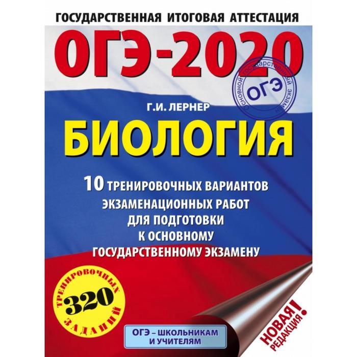 ОГЭ-2020. Биология 10 тренировочных вариантов экзам. работ для подготовки к ОГЭ. Лернер Г.И. 53903