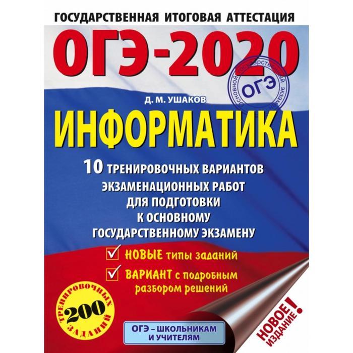 ОГЭ-2020. Информатика 10 тренировочных вариантов экзам. работ для подготовки к ОГЭ. Д. М. Ушаков 5