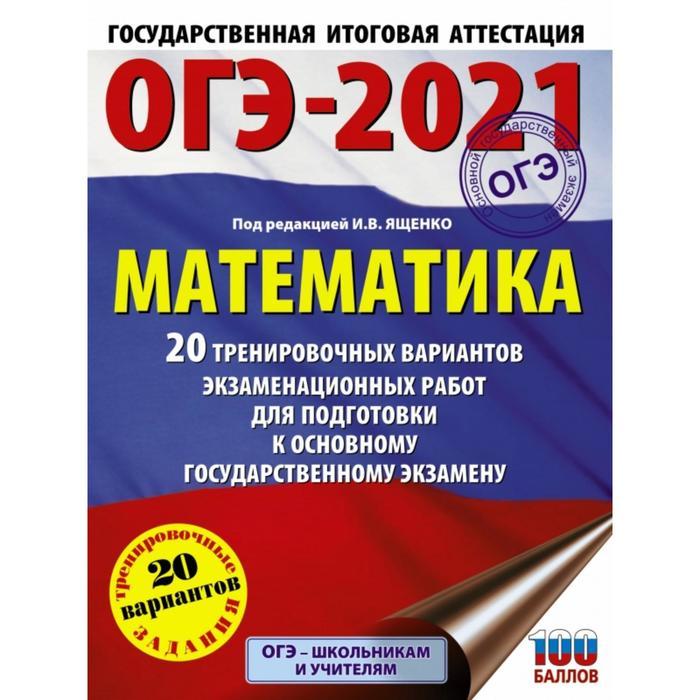 ОГЭ-2021. Математика 20 тренир. вар. экзам. работ для подготовки к ОГЭ. Под ред. И.В. Ященко 53903