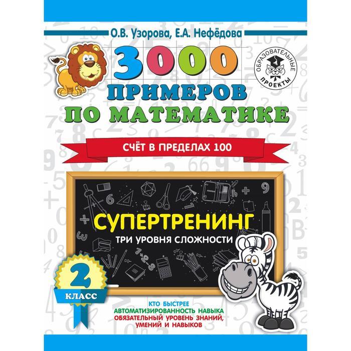 3000 примеров по математике. Супертренинг. Три уровня сложности. Счет в пределах 100. 2 класс 5390