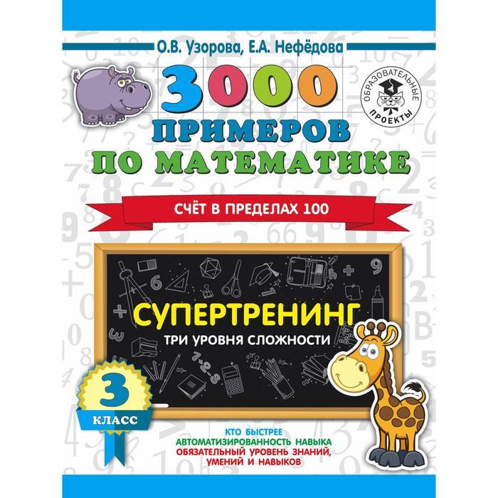 3000 примеров по математике. Супертренинг. Три уровня сложности. Счет в пределах 100. 3 класс 5390