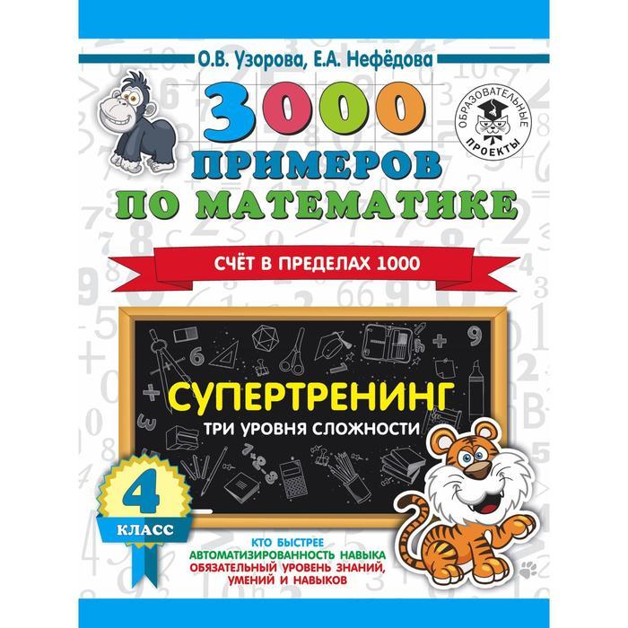 3000 примеров по математике. Супертренинг. Три уровня сложности. Счет в пределах 1000. 4 класс 539