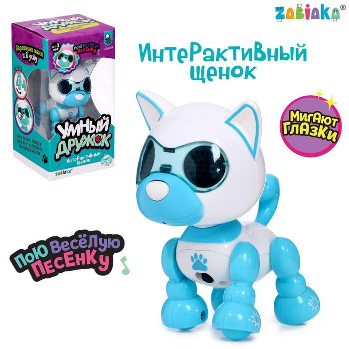 """Интерактивная игрушка """"Умный дружок"""", звук, свет, цвет голубой"""